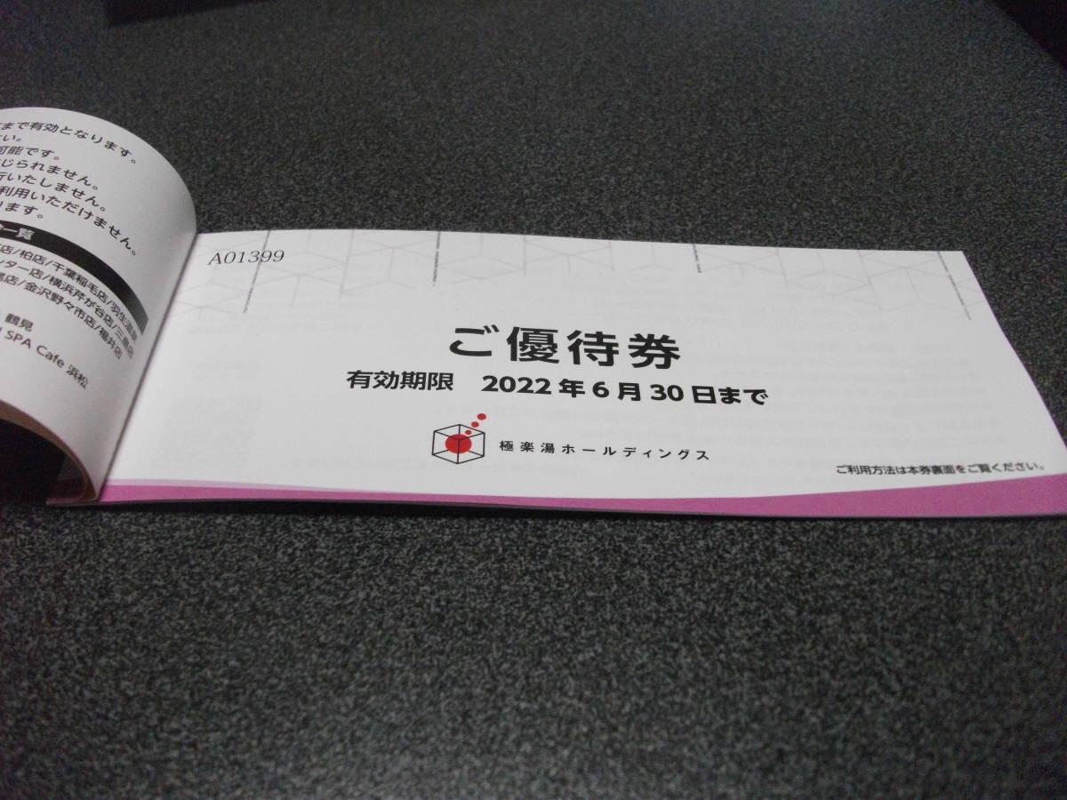 極楽湯 株主優待券2枚 ソフトドリンク無料券2枚_画像3