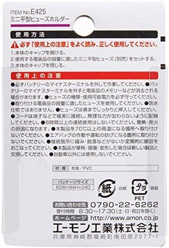 エーモン ミニ平型ヒューズホルダー DC12V・360W/DC24V・720W 30A(MAX) E425_画像3