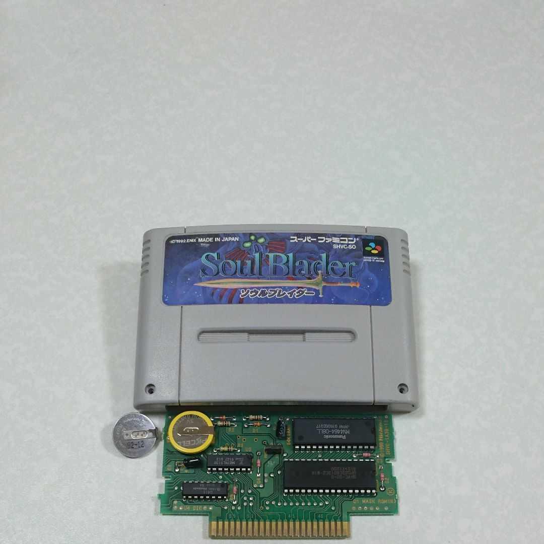 SOULBLADER 電池交換 スーファミ スーパーファミコン SFC ソウルブレイダー