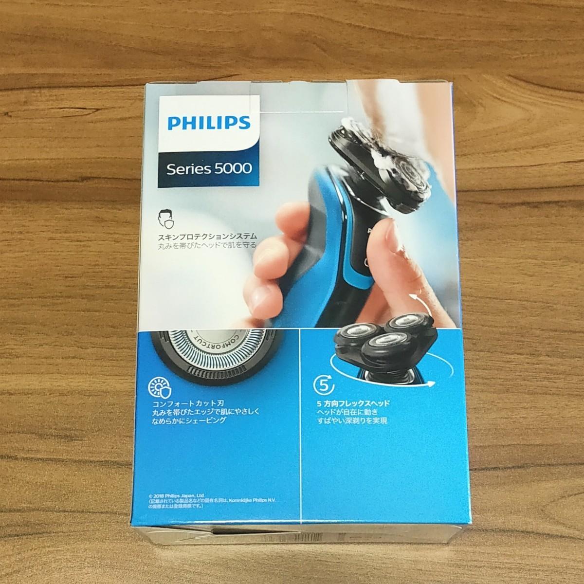 PHILIPS 電気シェーバー フィリップス メンズ シェーバー S5050/05 水洗い可能 新品 未開封 送料込み