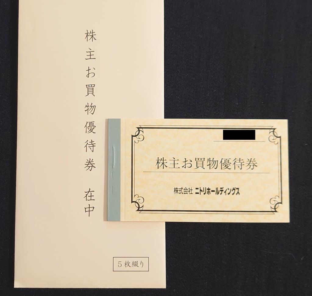 ニトリ 株主優待券 5枚セット(5枚綴り1冊)_画像1