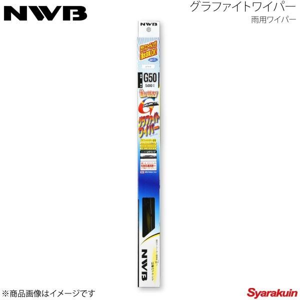NWB グラファイトワイパー ギャラン 1996.8~2005.12 EA1A/EC1A/EA3A/EC3A/EC5A/EA7A/EC7A G43_画像1