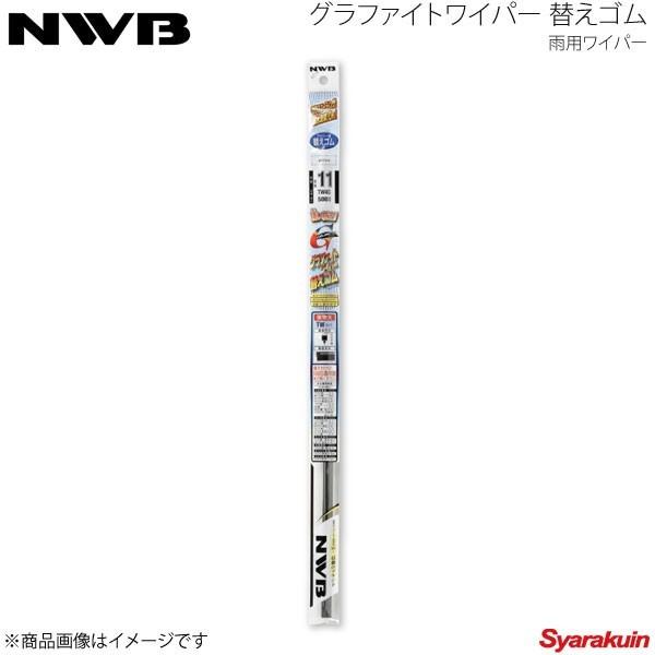NWB No.GR8 グラファイトラバー425mm ギャラン 1996.8~2005.12 EA1A/EC1A/EA3A/EC3A/EC5A/EA7A/EC7A GR8-TW1G_画像1