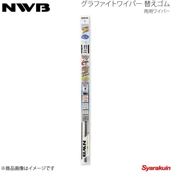 NWB No.GR13 グラファイトラバー550mm 運転席+助手席セット ディオン 2002.5~2006 CR5W/CR6W/CR9W GR13-AW2G+GR9-TW2G_画像1