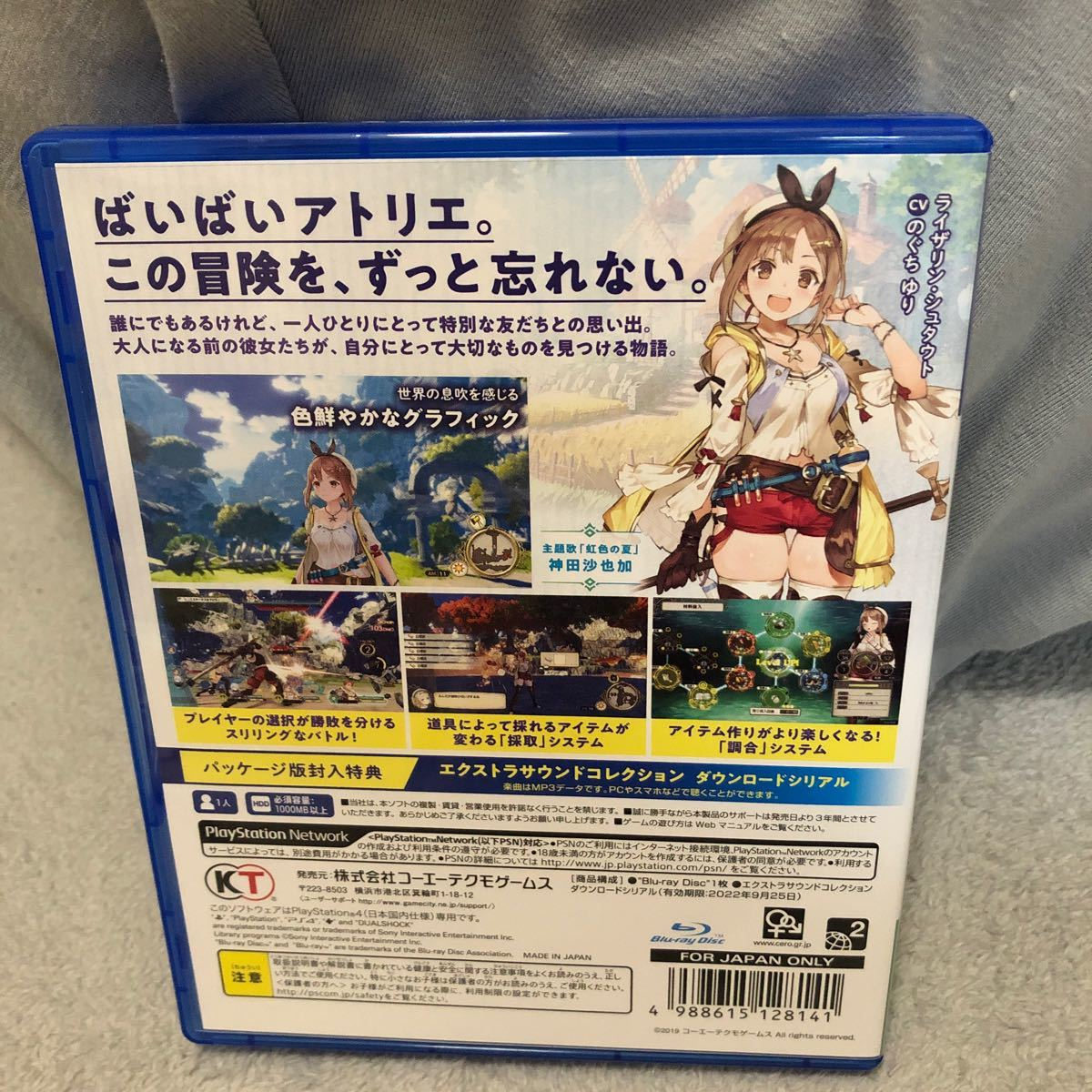 【PS4】 ライザのアトリエ 常闇の女王と秘密の隠れ家 [通常版]