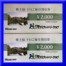 【即決】【最新】★★株主優待★平川カントリークラブ ¥2000X2枚 割引券★_画像1