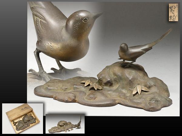【静岡】240W 黄銅製 鳥置物 鶺鴒 共箱付 幅26㎝ ia