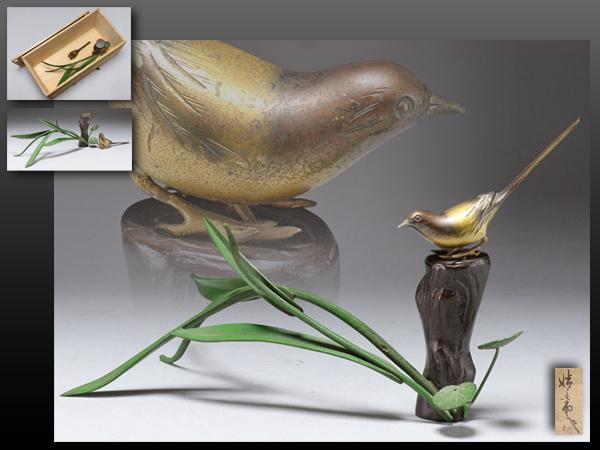 【静岡】255W 黄銅製 鳥置物 在銘 共箱 幅31㎝ ia
