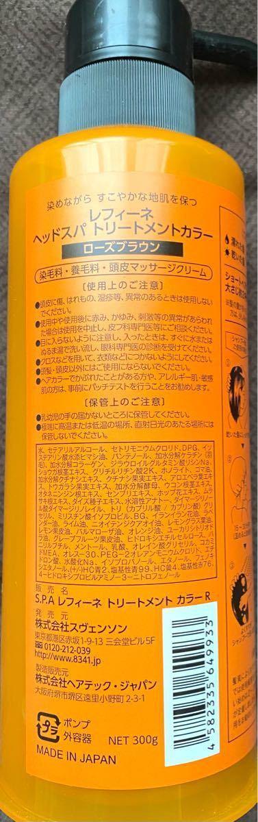 【1本】レフィーネ ヘッドスパトリートメントカラー ローズブラウン