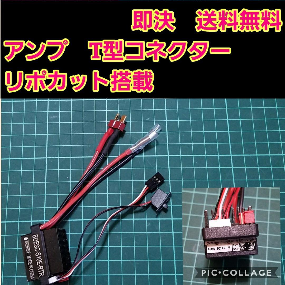 新品 ラジコン ブラシ 用 アンプ ESC ② モーター フタバ サンワ タミヤ