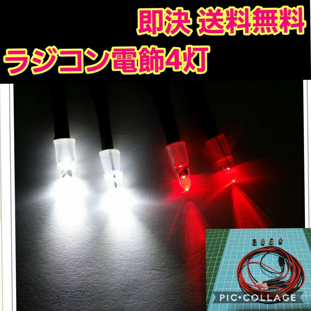 ラジコン 電飾 4灯 ③    ヨコモ ドリパケ タミヤ ワイルド ウイリー ボディ YD-2 tt01 tt02 ライト パーツ
