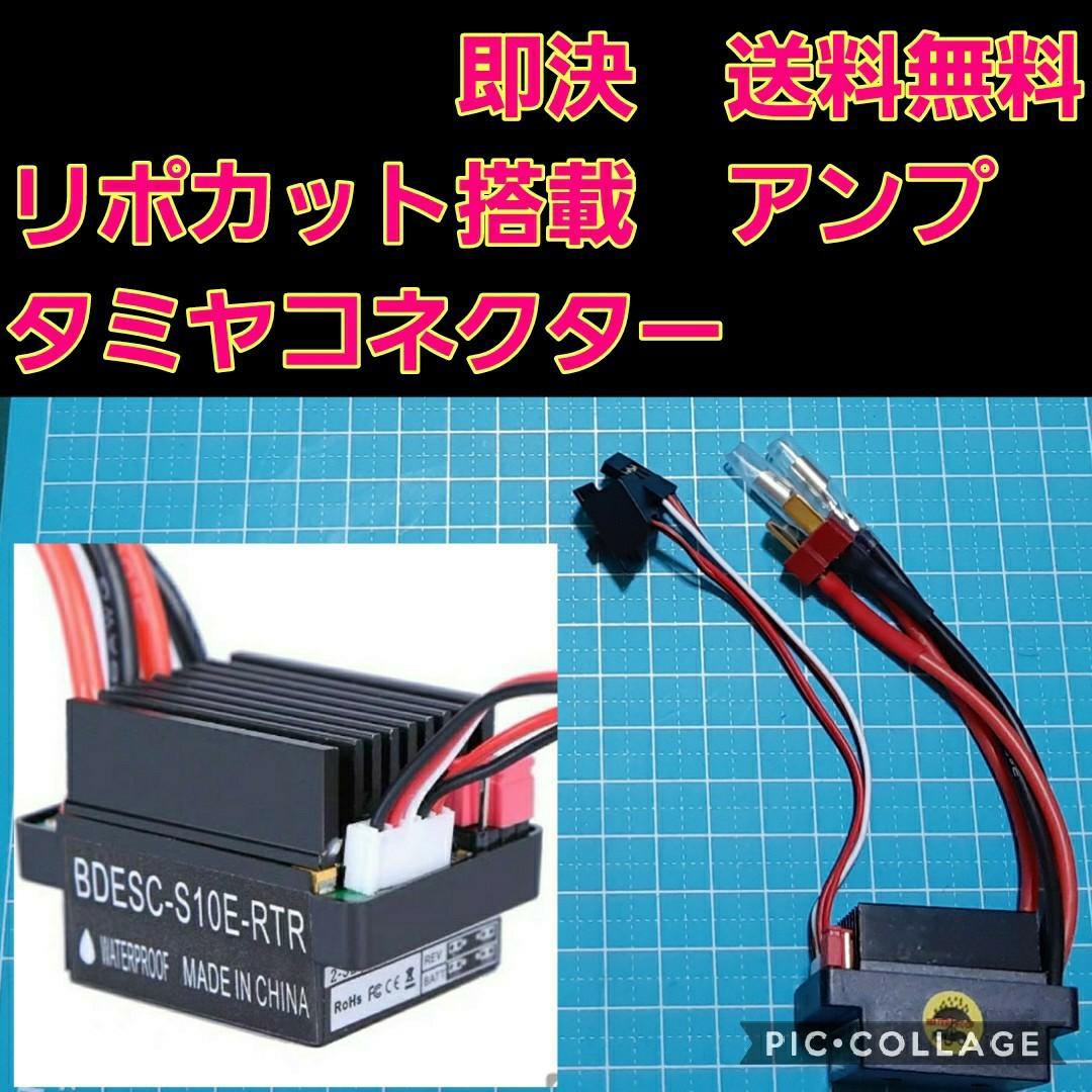 新品 ラジコン ブラシ 用 アンプ ESC ① モーター フタバ サンワ タミヤ ドリパケ YD-2 tt01 tt02 サクラ