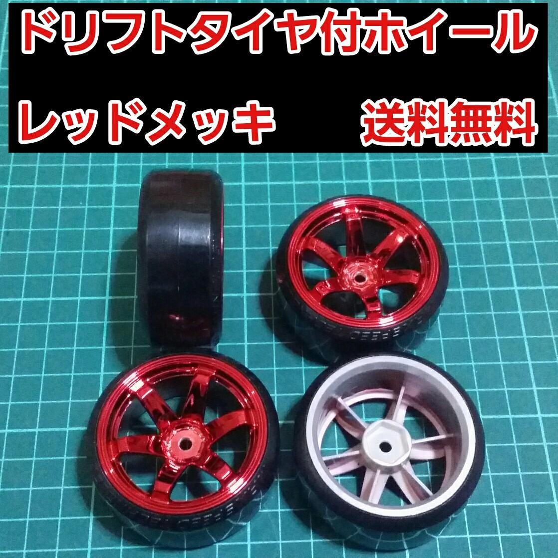 ドリフト タイヤ ホイール レッドメッキ ラジコン   TT01 TT02 ドリパケ YD-2 2駆 RWD ボディ 4駆 ヨコモ