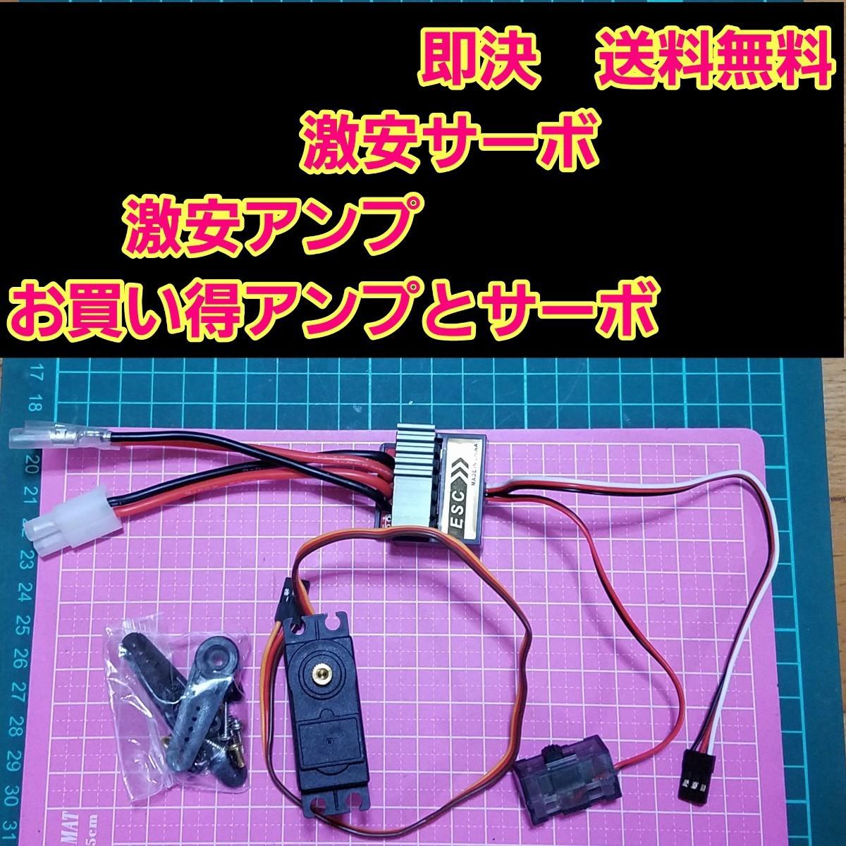 新品 ラジコン 用 アンプ ESC サーボ 付     モーター フタバ タミヤ tt01 tt02 ドリパケ ヨコモ サンワ