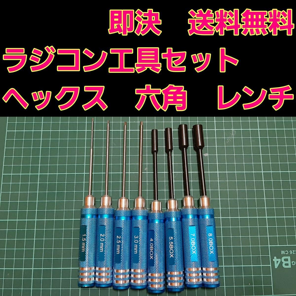 六角レンチ 六角boxソケット ドライバー 8本セット  青  ラジコン YD-2 ドリパケ tt01 tt02 タミヤ  HPI