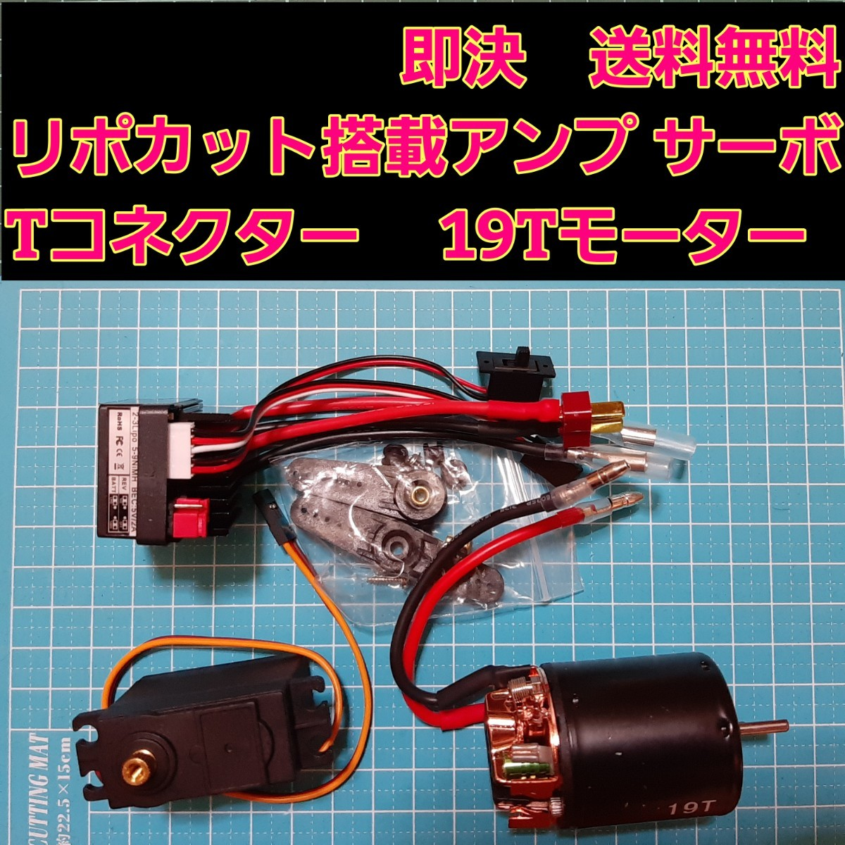 新品 ラジコン 用 アンプ ESC サーボ モーター ①   ドリパケ YD-2 tt01 tt02 ta 01 02 03 04