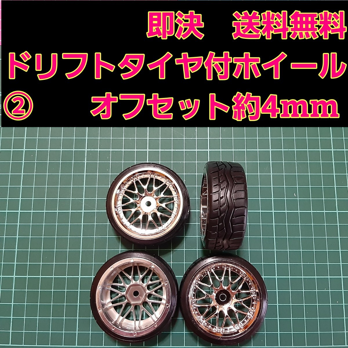 ドリフト タイヤ ホイール ②   ラジコン TT01 TT02 ドリパケ YD-2 サクラ D4 D5 D3 TB03 TA05