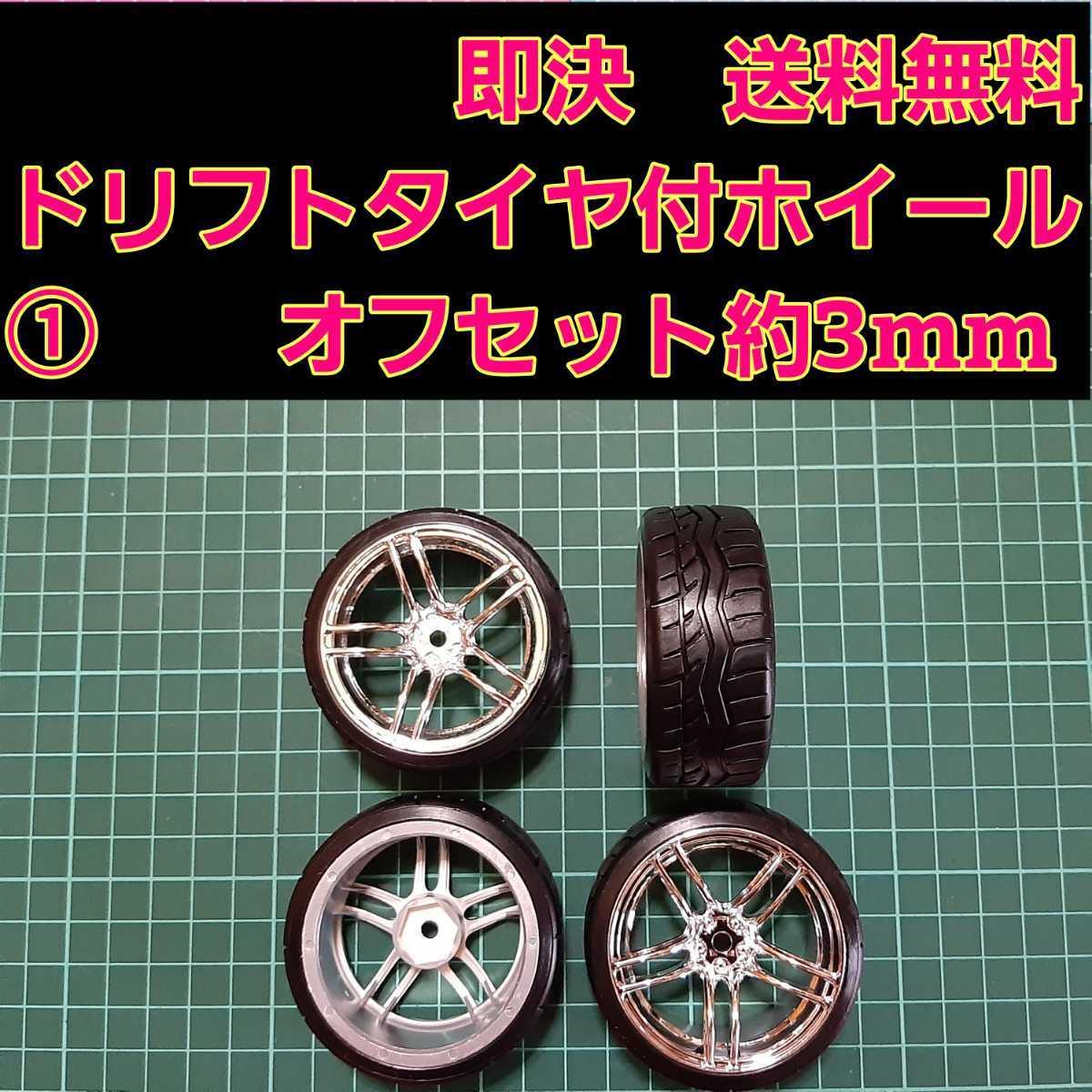 即決《送料無料》 1/10 ドリフト タイヤ 付 ホイール ①  タミヤ ラジコン ヨコモ ドリパケ タミヤ TT01 TT02 YD-2 TA04 サクラ