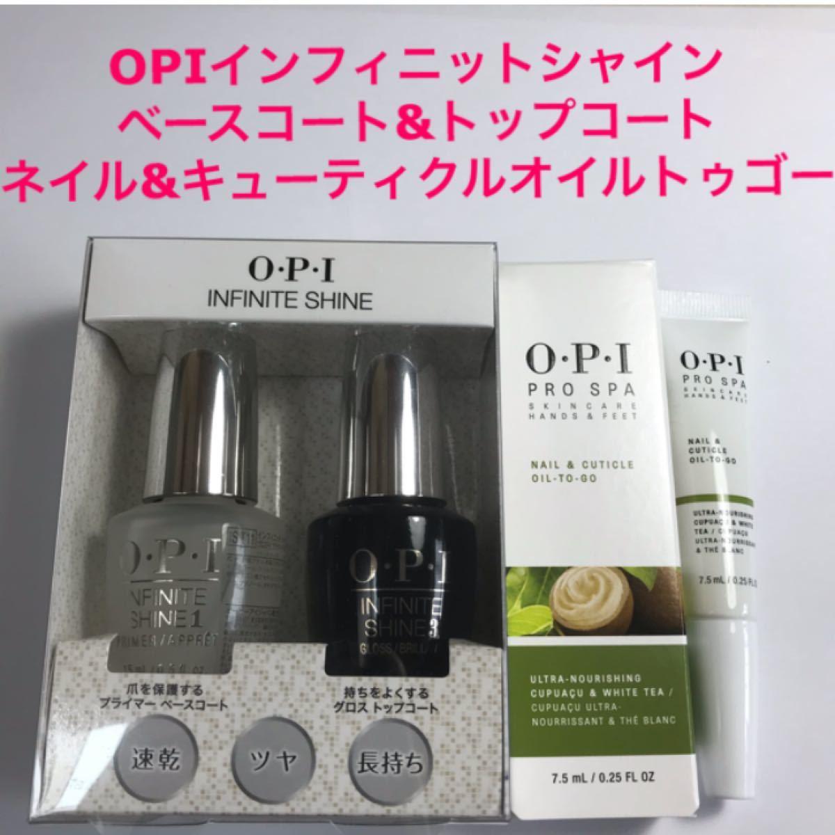 OPIインフィニットシャイン ベースコート&トップコート・プロスパネイルアンドキューティクルオイルトゥゴー 新品未使用未開封