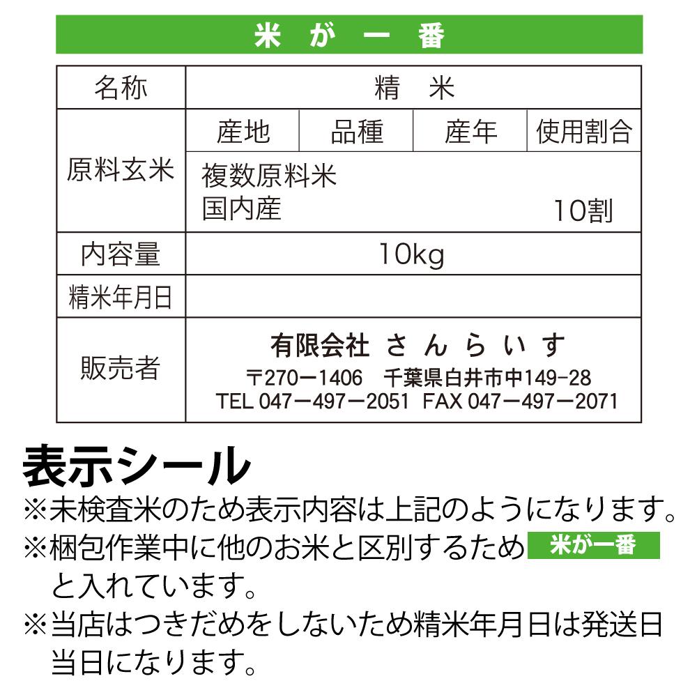 お買い得!令和2年産ブレンドコシヒカリ米が一番白米10kg業務用に人気 北海道・九州・沖縄を除いて送料無料_画像2