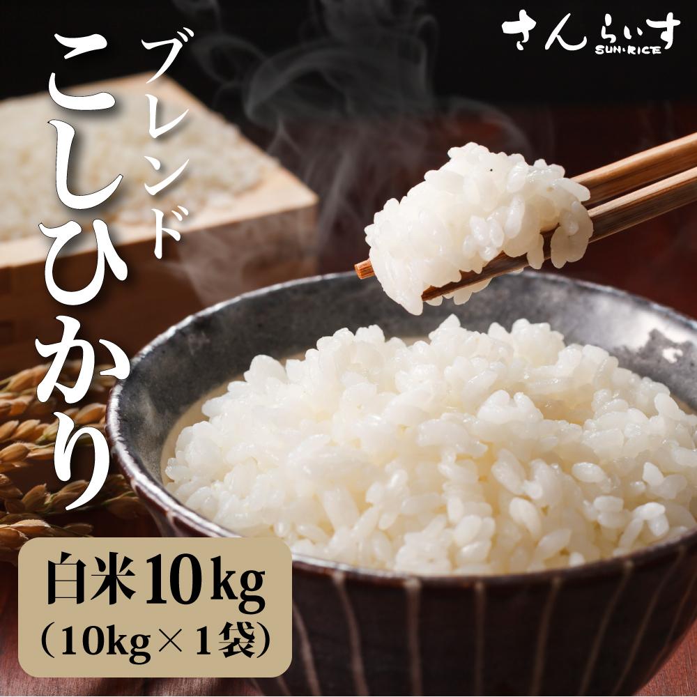お買い得!令和2年産ブレンドコシヒカリ米が一番白米10kg業務用に人気 北海道・九州・沖縄を除いて送料無料_画像1