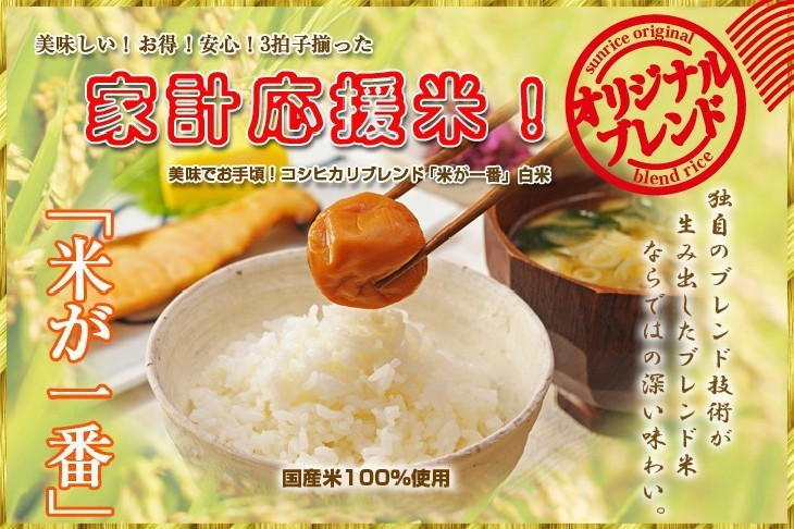 お買い得!令和2年産ブレンドコシヒカリ米が一番白米10kg業務用に人気 北海道・九州・沖縄を除いて送料無料_画像7