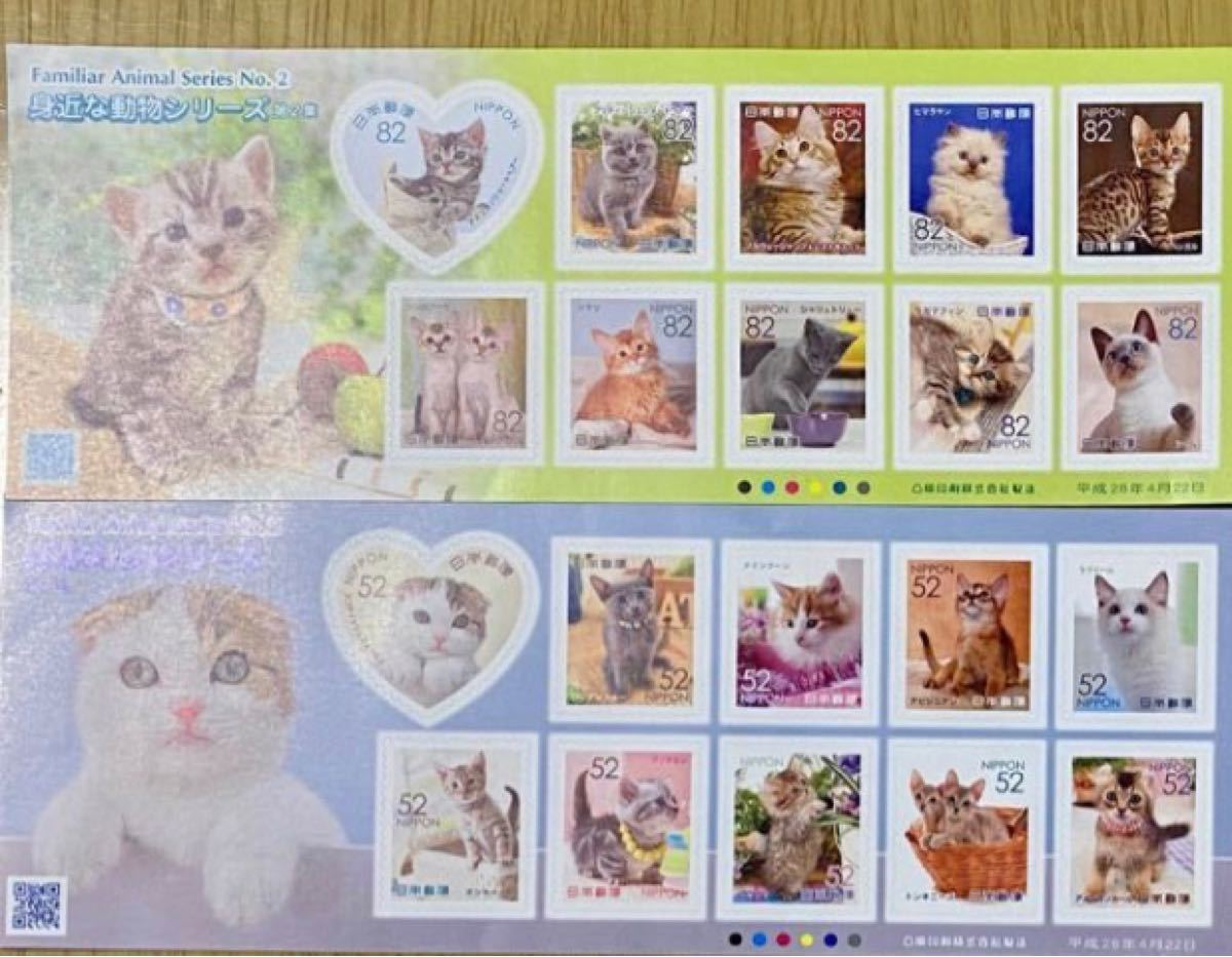 切手 切手シート
