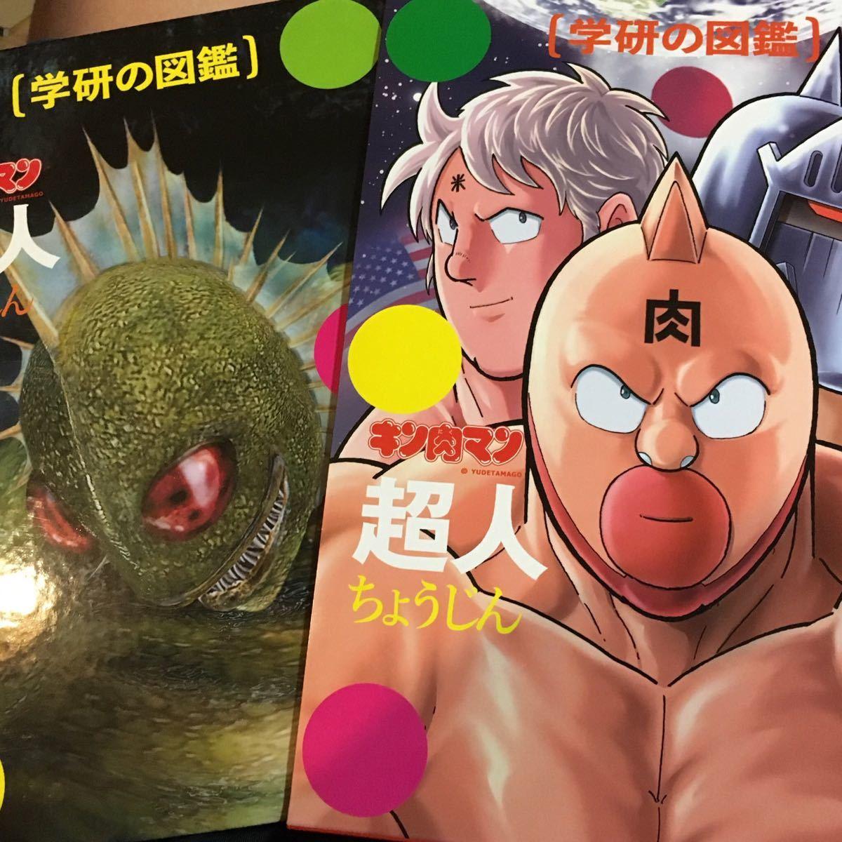 キン肉マン 学研の図鑑