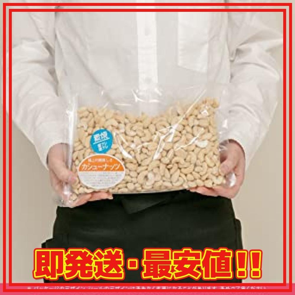 小島屋 無添加 カシューナッツ 1kg インド産 素焼き 無塩 無油 直火深煎り焙煎 ナッツ_画像3