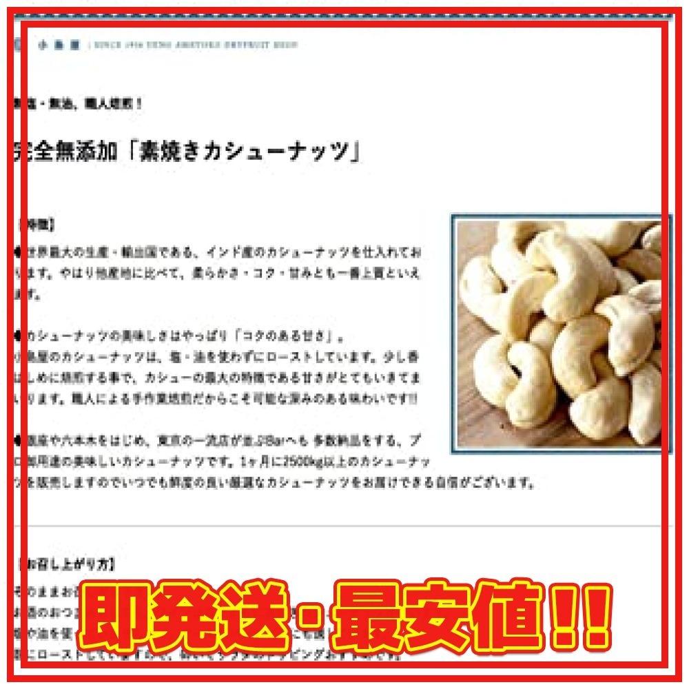 小島屋 無添加 カシューナッツ 1kg インド産 素焼き 無塩 無油 直火深煎り焙煎 ナッツ_画像4