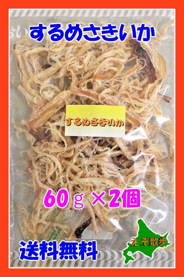 珍味の小林【するめさきいか】2袋セット 北海道 送料無料 珍味 おつまみ するめ_画像1