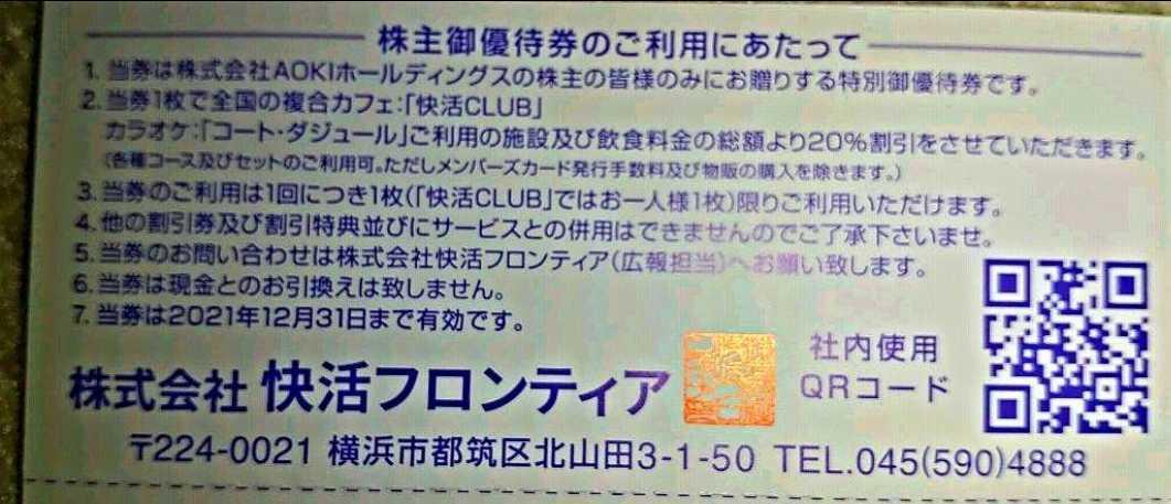 【5枚セット】快活CLUB 20%割引券《株主優待券》(送料無料)_画像3
