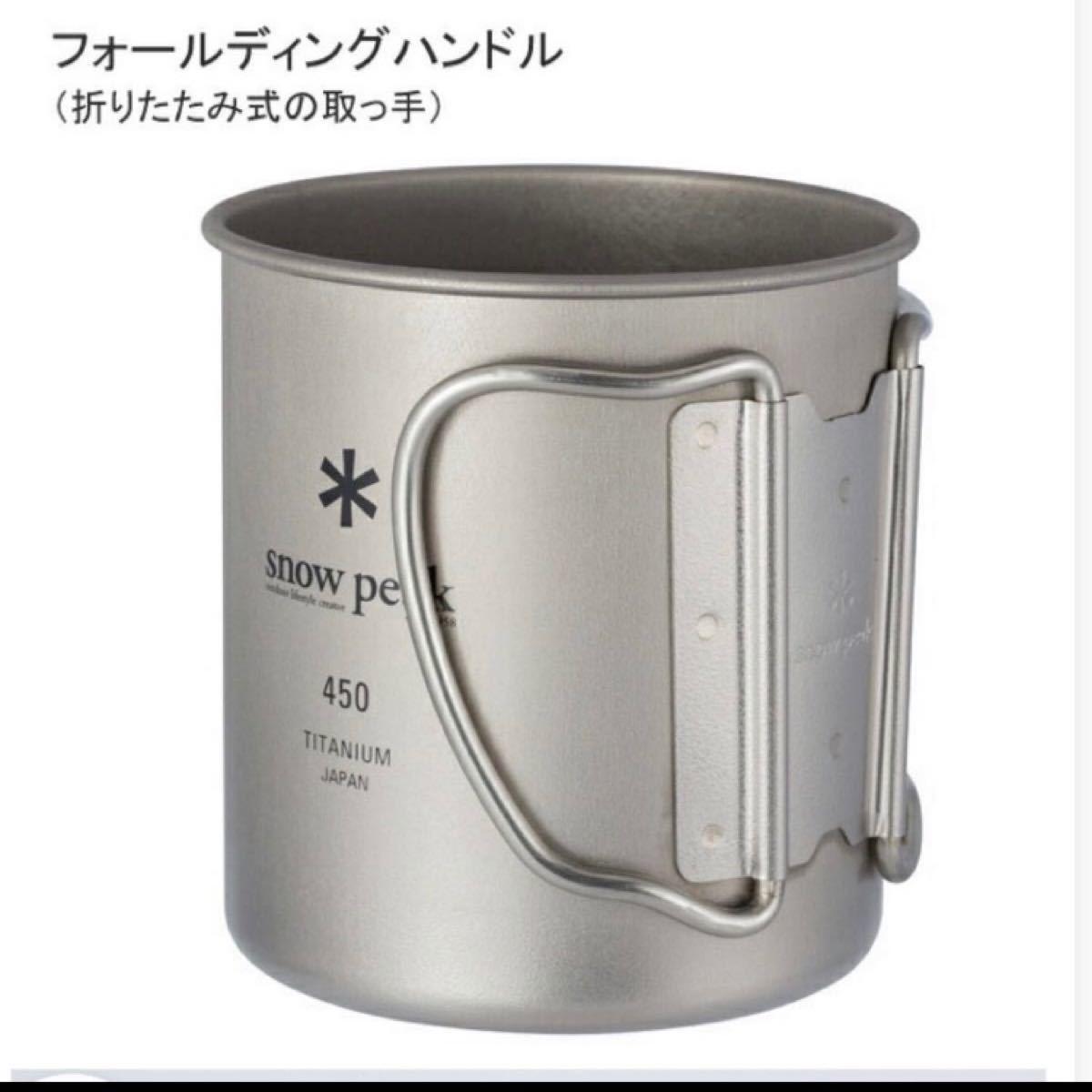 スノーピーク マグカップ チタンシングルマグ 450 MG-143 snow peak 【値段交渉不可】