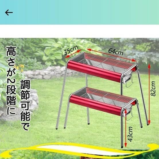 バーベキューコンロ 高さが2段階に調節可能で バーベキューグリル