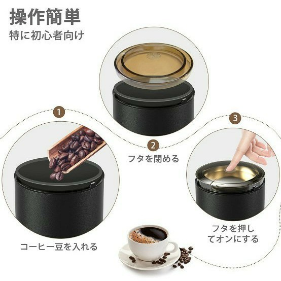 電動 コーヒーミル コーヒーグラインダー 水洗い可能 プロペラ式 カッター式 細挽き~粗挽き ワンタッチ コーヒー豆