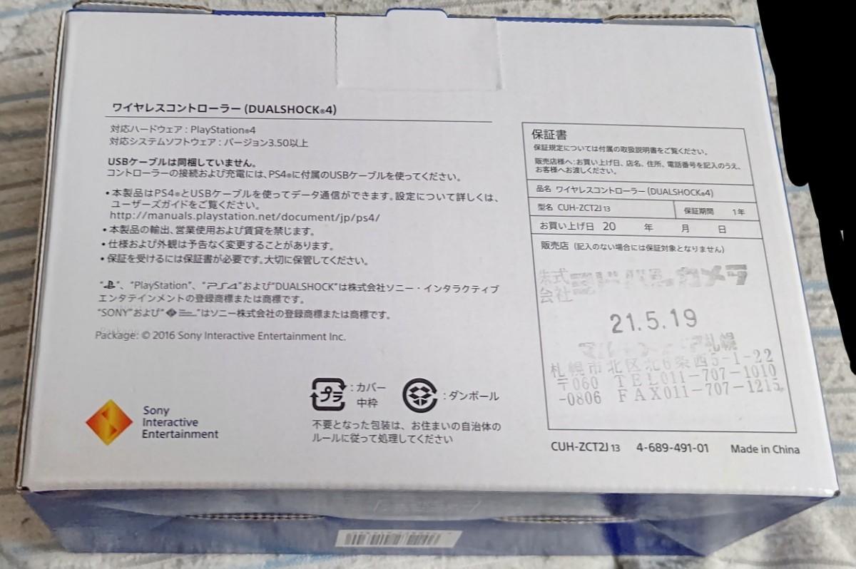PS4 ワイヤレスコントローラー  DUALSHOCK 4  デュアルショック4