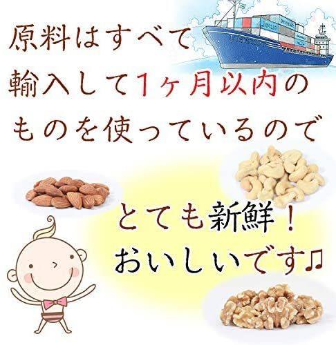 ミックスナッツ 3種類 1kg 徳用 生くるみ 40% アーモンド 40% カシューナッツ 20% 素焼き オイル不使用 無塩 無添加_画像3