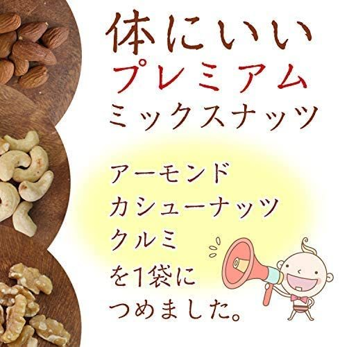 ミックスナッツ 3種類 1kg 徳用 生くるみ 40% アーモンド 40% カシューナッツ 20% 素焼き オイル不使用 無塩 無添加_画像2