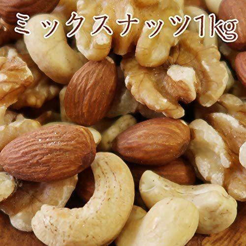 ミックスナッツ 3種類 1kg 徳用 生くるみ 40% アーモンド 40% カシューナッツ 20% 素焼き オイル不使用 無塩 無添加_画像4