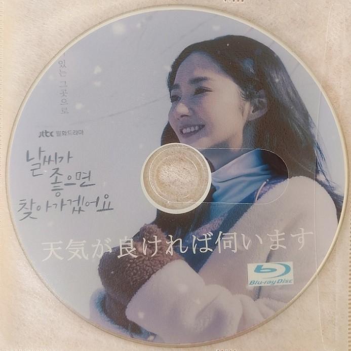 韓国ドラマ『天気が良ければ伺います』 ブルーレイ全1枚