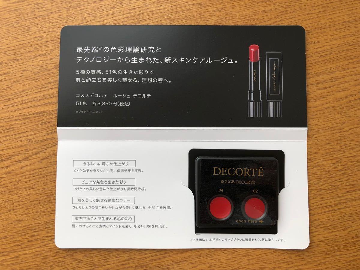 【DECORTE】ルージュ デコルテ 〈口紅〉【コスメデコルテ】
