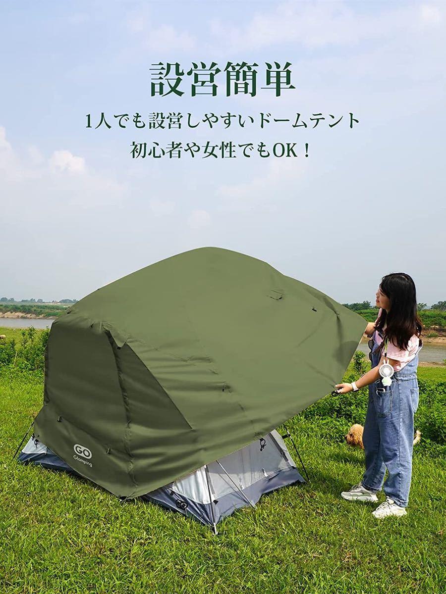 ドームテント 前室付ドーム型テント ソロキャンプ 1〜2人用