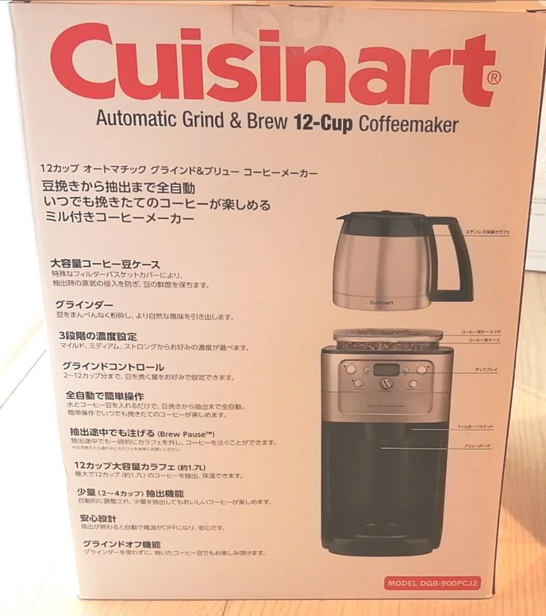 cuisinart オートマチック グラインド&ブリュー コーヒーメーカー 送料無料 クイジナート 全自動コーヒーメーカー