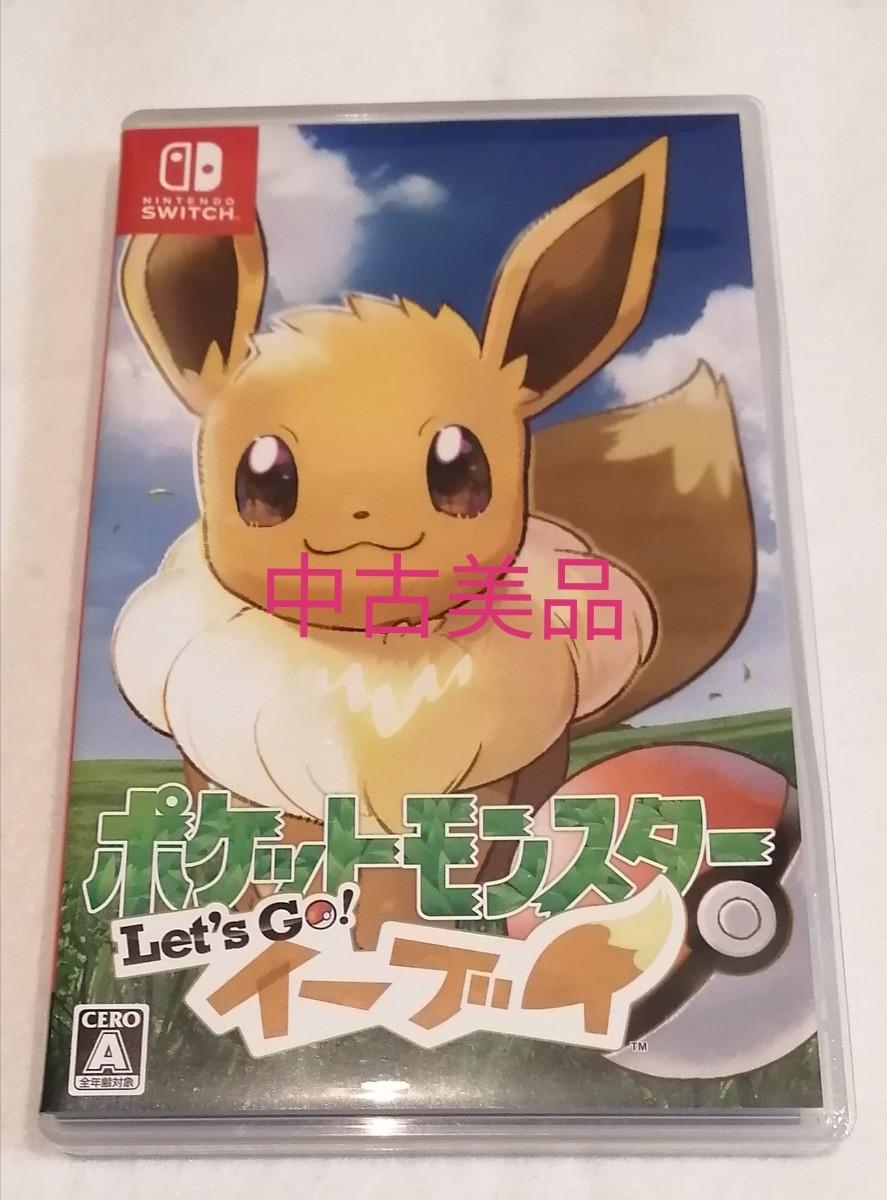 【Switch】 ポケットモンスター Let s Go! イーブイ  スイッチソフト 中古美品 送料無料