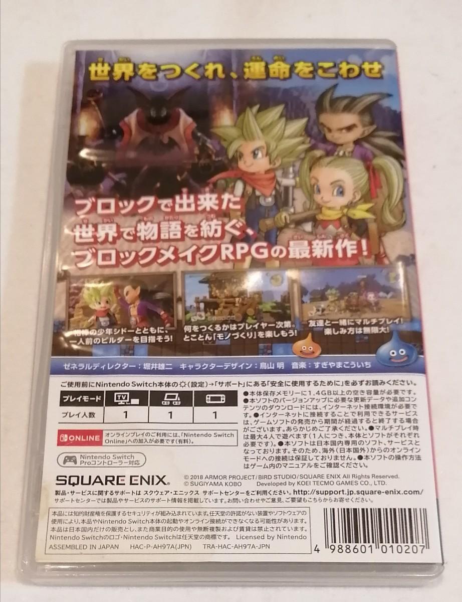 ドラゴンクエストビルダーズ2 破壊神シドーとからっぽの島 Switchソフト 中古 送料無料