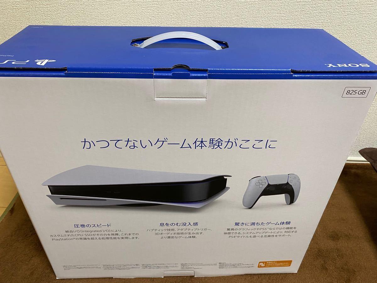 PlayStation5 本体