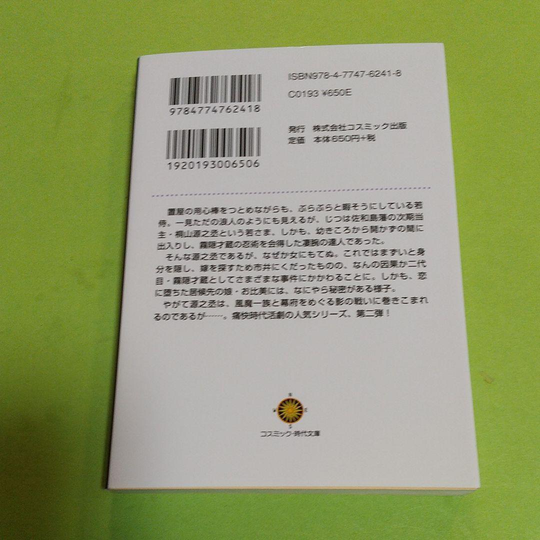 時代小説「殿さま忍者: 風魔大決戦! (第2巻)」聖 龍人 (著)