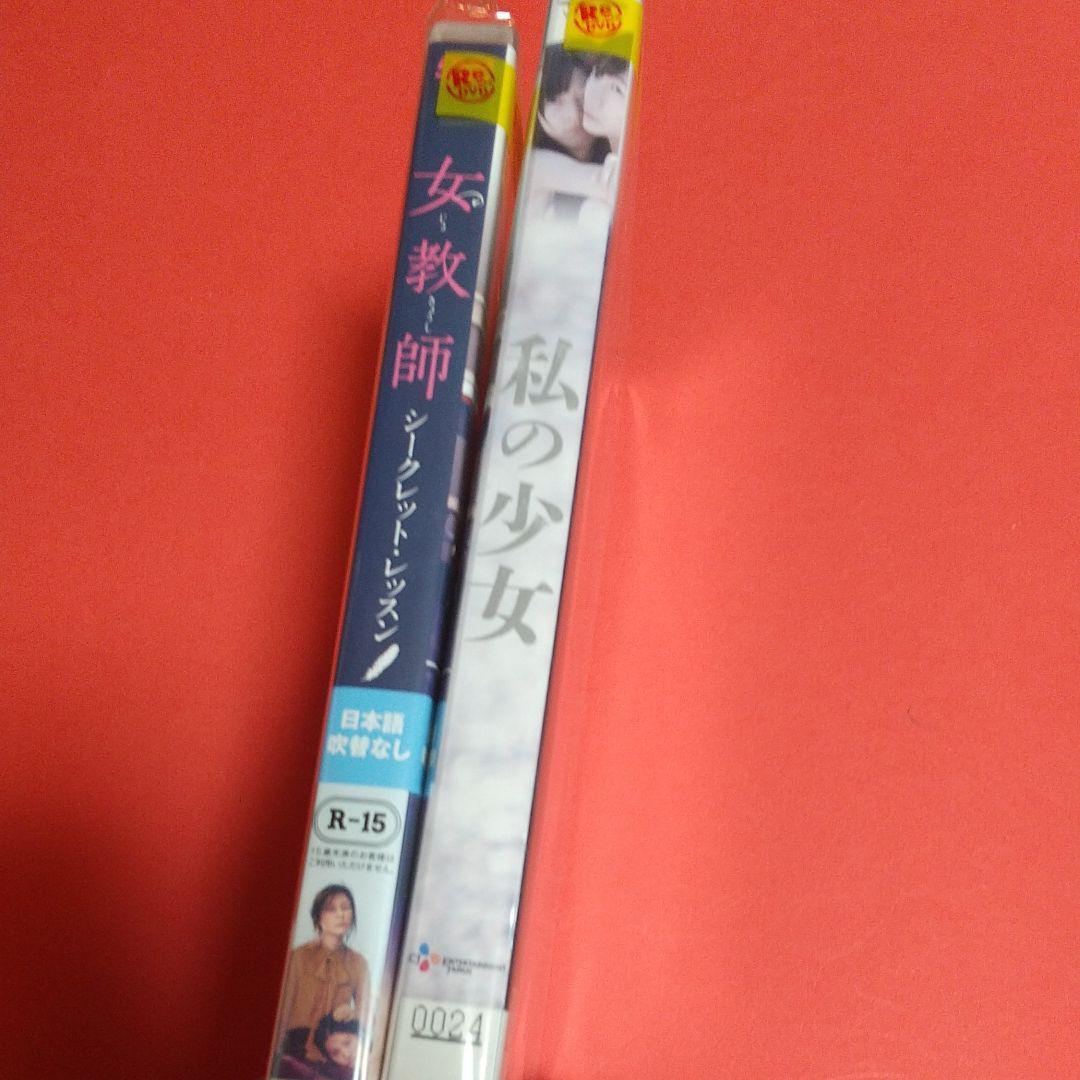 韓国映画「女教師 ~シークレット・レッスン~」+「私の少女」 2巻セット「レンタル版」