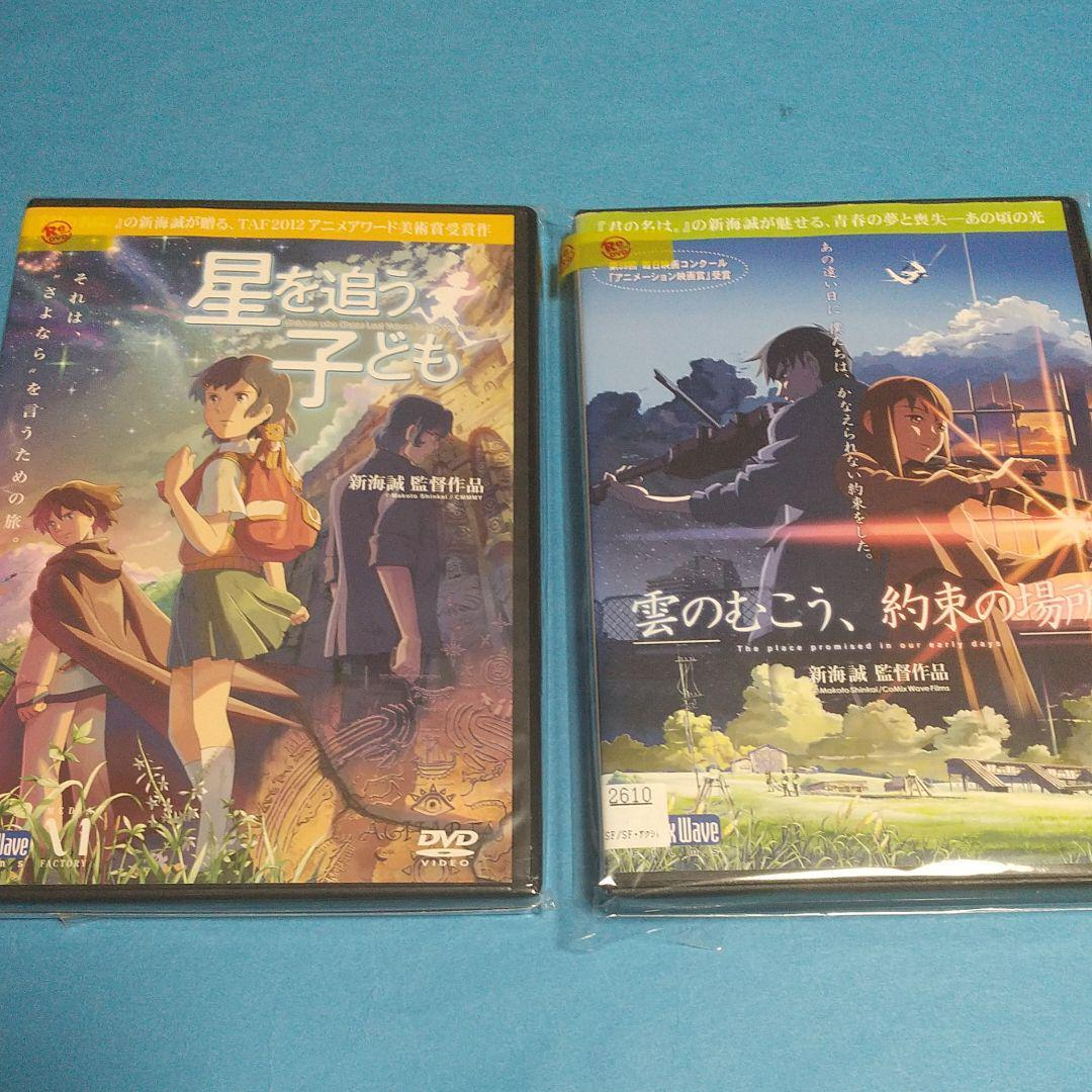 アニメ (DVD)「劇場 アニメーション 星を追う子ども」+「雲のむこう、約束の場所」2巻セット「レンタル版」
