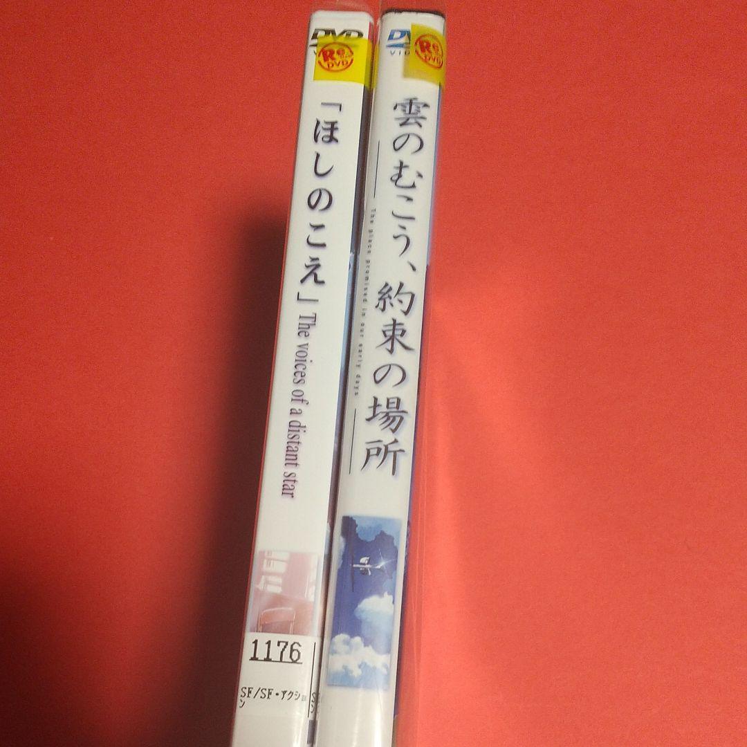 アニメ (DVD)「ほしのこえ」+「雲のむこう、約束の場所」2巻セット「レンタル版」